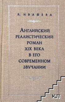 Английский реалистический роман XIX века в его современном звучании