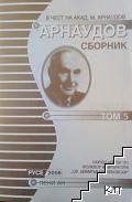 Арнаудов сборник. Том 5