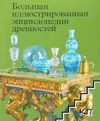 Большая илюстрированная энциклопедия древностей