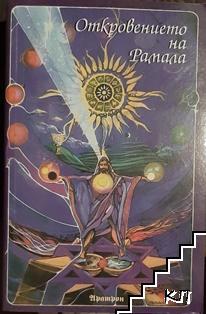 Откровението на Рамала