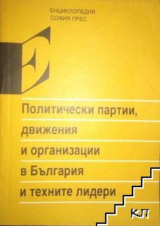 Политически партии, движения и организации в България и техните лидери
