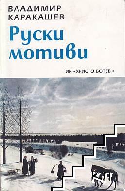 Руски мотиви