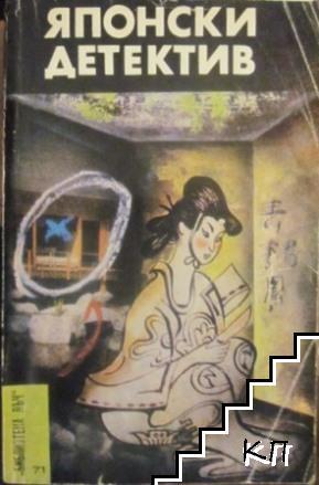 Японски детектив