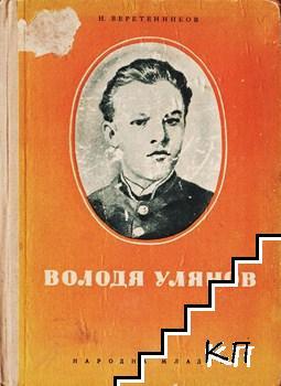 Володя Улянов