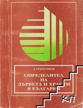 Определител на дървета и храсти в България