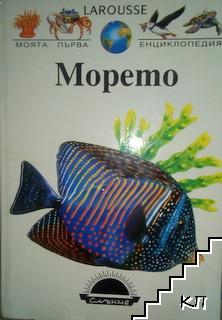 Моята първа енциклопедия. Морето