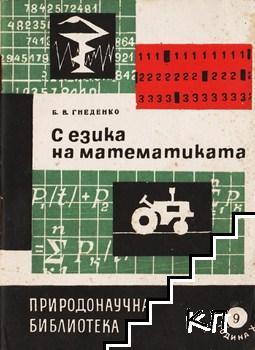 С езика на математиката