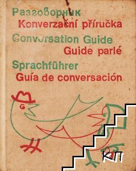 Краткий разговорник на шести языках