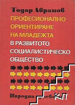 Професионално ориентиране на младежта в развитото социалистическо общество
