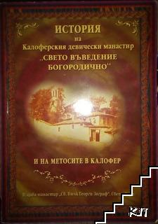"""История на Калоферския девически манастир """"Свето Въведение Богородично"""" и на метосите в Калофер"""