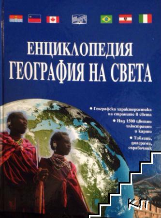 """Енциклопедия """"География на света"""""""