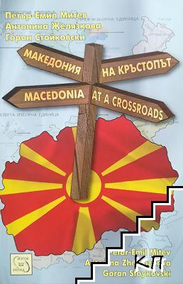 Македония на кръстопът / Macedonia at a Crossroads