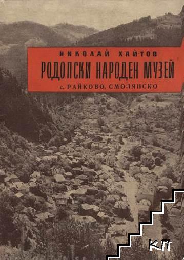 Родопски народен музей, с. Райково, Смолянско