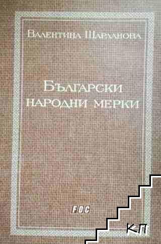 Български народни мерки