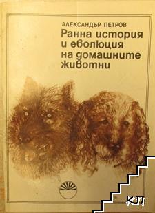 Ранна история и еволюция на домашните животни