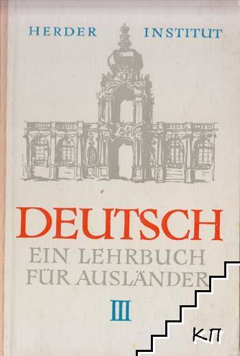 Deutsch. Ein Lehrbuch für Ausländer. Teil 3