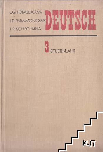 Немецкий язык для 3. курса