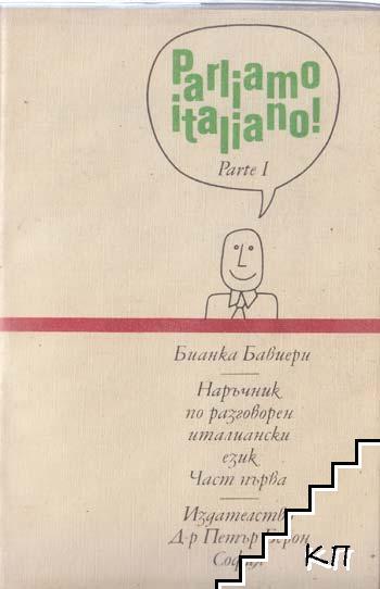 Parliamo italiano! Parte 1 / Наръчник за разговорен италиански. Част 1