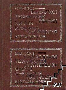 Немско-български технически речник