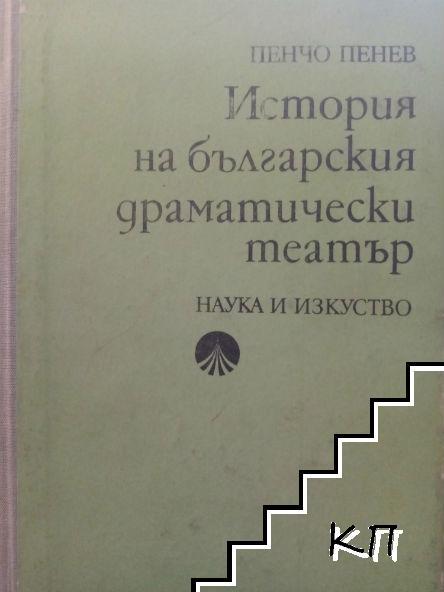 История на българския драматичен театър