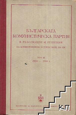 Българска комунистическа партия в резолюции и решения на конференциите и пленумите на ЦК. Том 3