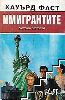 Имигрантите