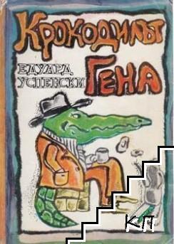 Крокодилът Гена и други приказки