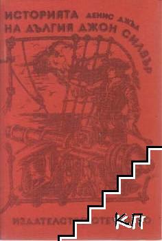 Историята на Дългия Джон Силвър