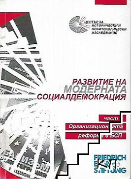 Развитие на модерната социалдемокрация. Част 1: Организационната реформа в БСП