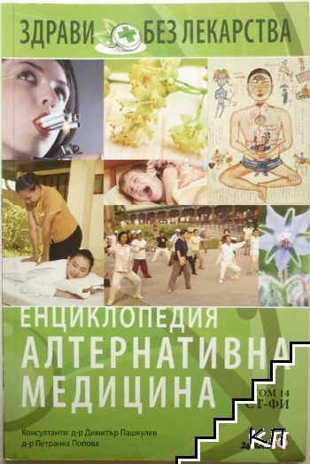 "Енциклопедия ""Алтернативна медицина"". Том 14"