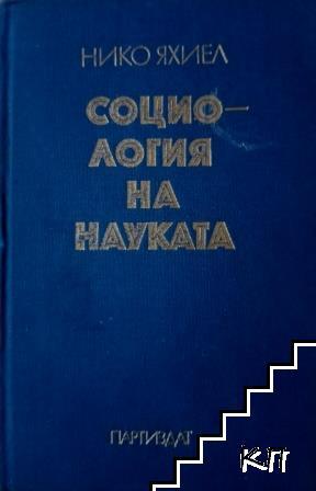 Социология на науката