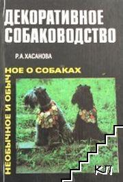 Декоративное собаководство