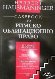 Casebook по римско облигационно право
