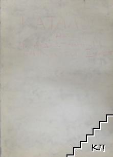 Каталог на чуждестранни банкноти. Част 2