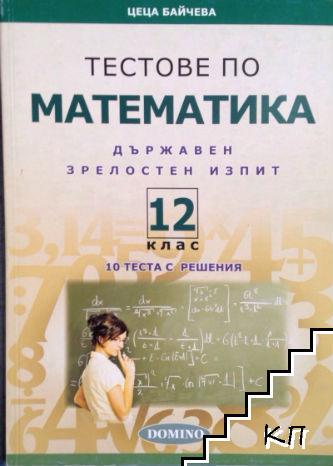 Тестове по математика за държавен зрелостен изпит за 12. клас