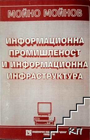 Информационна промишленост и информационна инфраструктура