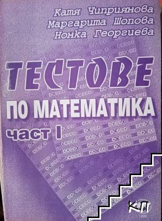 Тестове по математика. Част 1