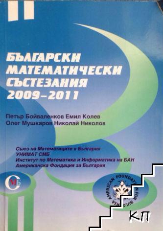 Български математически състезания 2009-2011 г.