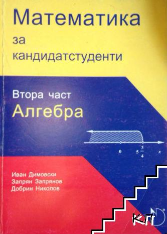 Математика за кандидат-студенти. Част 2: Алгебра