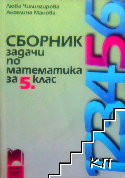 Сборник задачи по математика за 5. клас