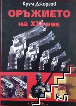 Оръжието на XXI век. Част 2-3