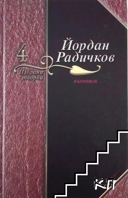 Избрани творби в седем тома. Том 1-7 (Допълнителна снимка 1)