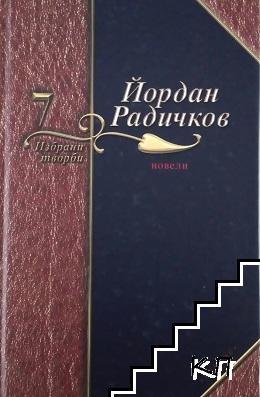 Избрани творби в седем тома. Том 1-7 (Допълнителна снимка 2)