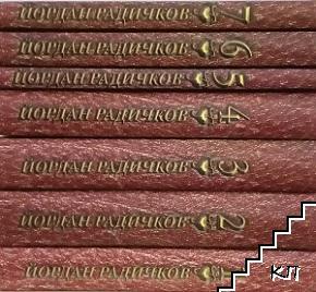 Избрани творби в седем тома. Том 1-7 (Допълнителна снимка 3)