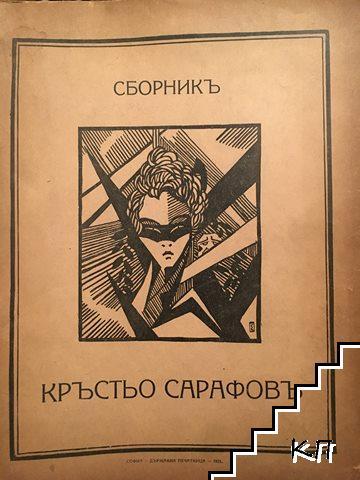 Кръстьо Сарафовъ