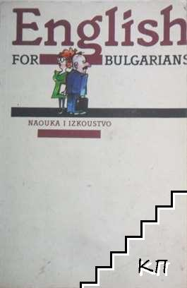 English for Bulgarians. Book 1: Beginners / Английски език за българи. Част 1: Начинаещи