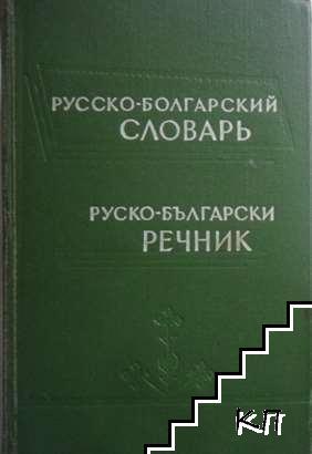 Русско-болгарский словарь / Руско-българки речник
