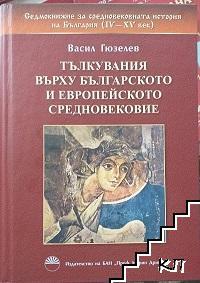 Седмокнижието. Книга 1: Тълкувания върху Българското и Европейското средновековие