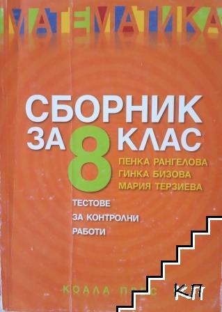 Математика: Сборник за 8. клас: Тестове за контролни работи
