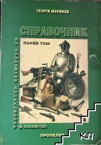 Справочник на оръжейния колекционер и любител. Том 1